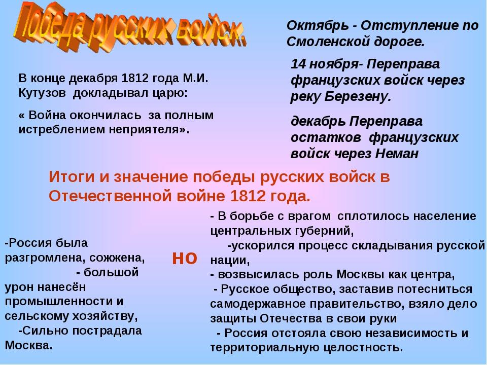 Октябрь - Отступление по Смоленской дороге. 14 ноября- Переправа французских...