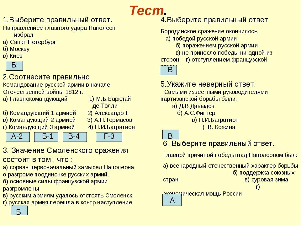 2.Соотнесите правильно Командование русской армии в начале Отечественной вой...
