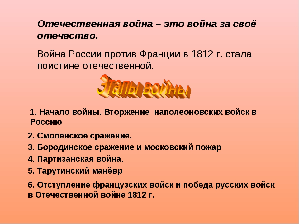 1. Начало войны. Вторжение наполеоновских войск в Россию 2. Смоленское сражен...