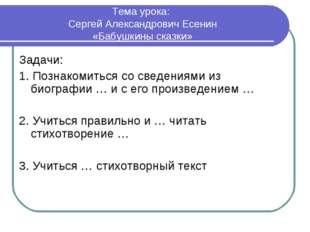 Тема урока: Сергей Александрович Есенин «Бабушкины сказки» Задачи: 1. Познако