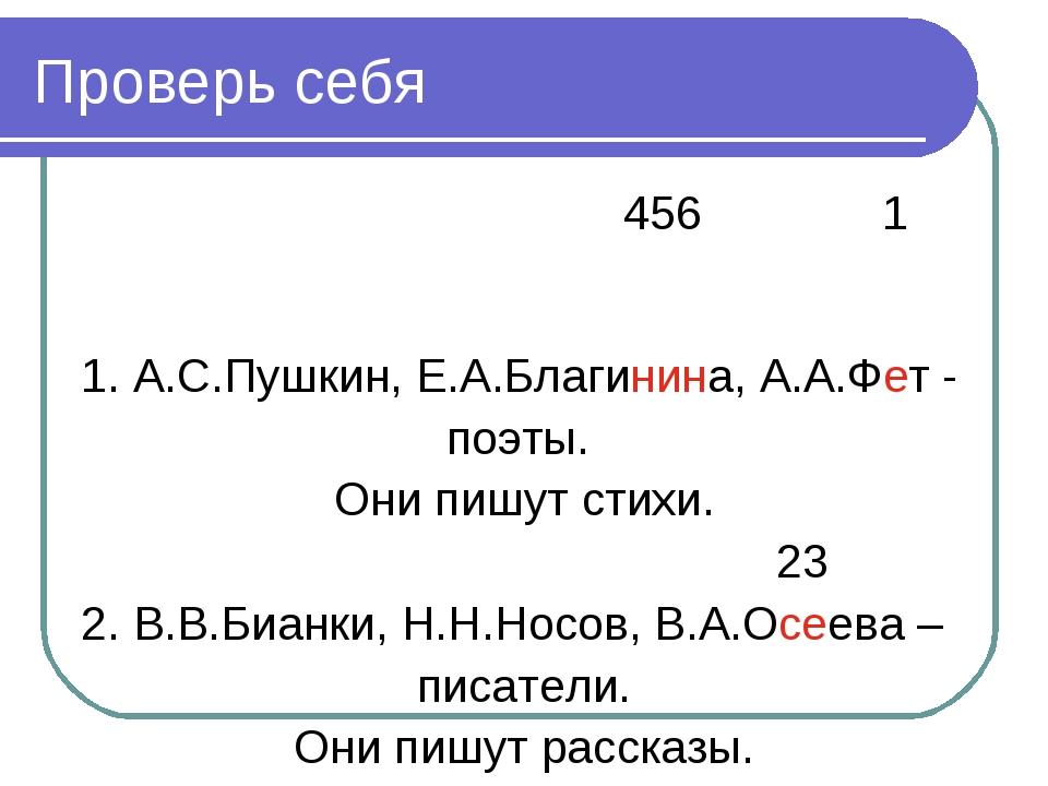 Проверь себя 456 1 1. А.С.Пушкин, Е.А.Благинина, А.А.Фет - поэты. Они пишут с...