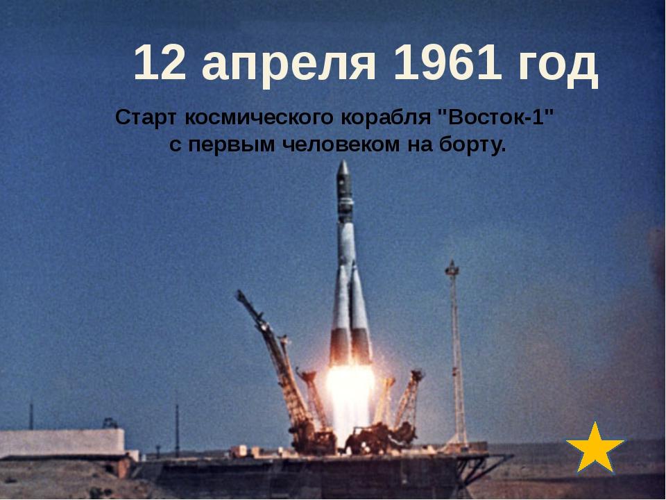 """12 апреля 1961 год Старт космического корабля """"Восток-1"""" с первым человеком н..."""
