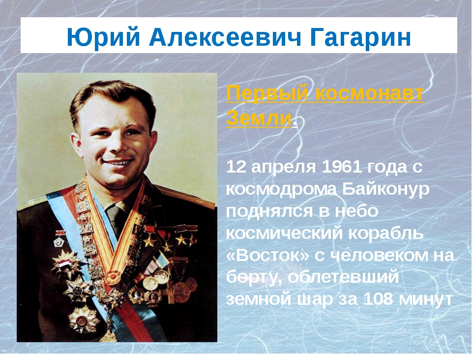 Первый космонавт Земли. 12 апреля 1961 года с космодрома Байконур поднялся в...