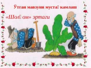 Ўтган мавзуни мустаҳкамлаш «Шолғом» эртаги