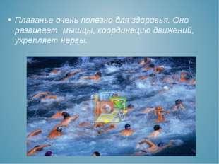 Плаванье очень полезно для здоровья. Оно развивает мышцы, координацию движени