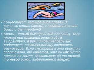 Существует четыре вида плавания: вольный стиль (кроль), плавание на спине, бр