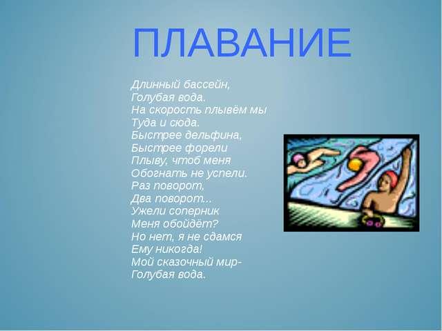 Презентация по теме quot Плавание quot класс  ПЛАВАНИЕ Длинный бассейн Голубая вода На скорость плывём мы Туда и сюда Бы