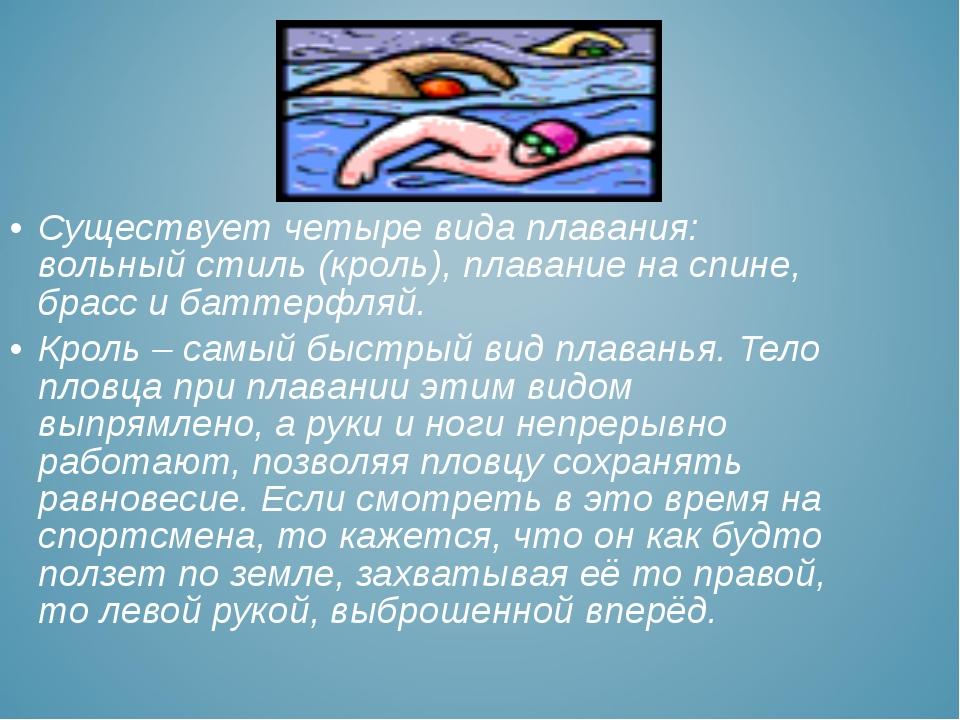 Презентация по теме quot Плавание quot класс  слайда 5 Существует четыре вида плавания вольный стиль кроль плавание на спине бр