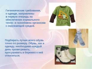 Гигиенические требования, к одежде, направлены в первую очередь на обеспечени