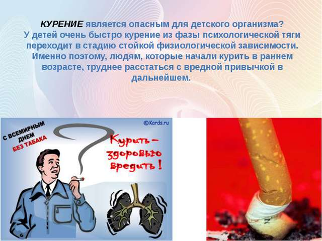 КУРЕНИЕ является опасным для детского организма? У детей очень быстро курение...