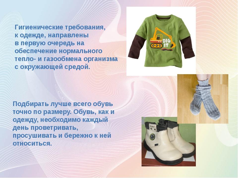 Гигиенические требования, к одежде, направлены в первую очередь на обеспечени...
