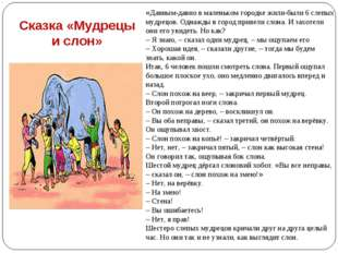 Сказка «Мудрецы и слон» «Давным-давно в маленьком городке жили-были 6 слепых