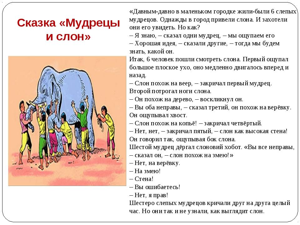 Сказка «Мудрецы и слон» «Давным-давно в маленьком городке жили-были 6 слепых...