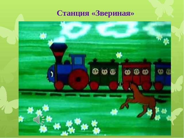 Станция «Звериная»