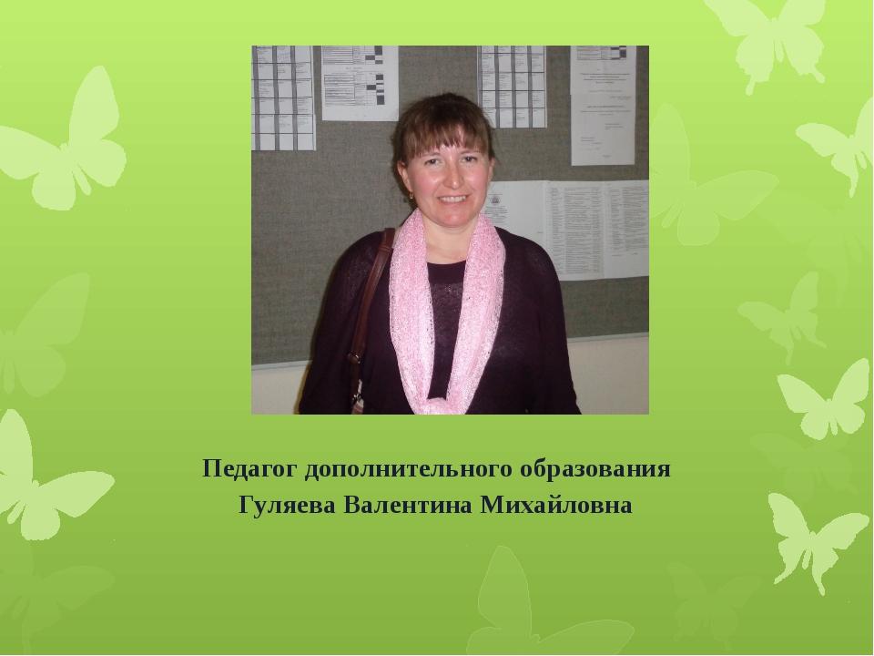Педагог дополнительного образования Гуляева Валентина Михайловна