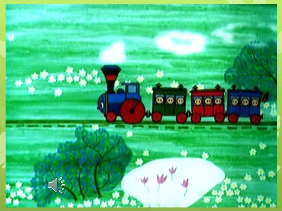 Картинки к мультфильму паровозик из ромашково