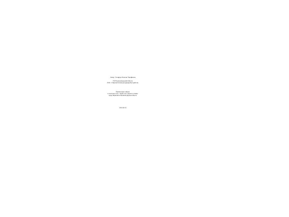 Автор: Столярчук Наталия Тимофеевна ГБУ Калининградской области ПОО Озёрский...