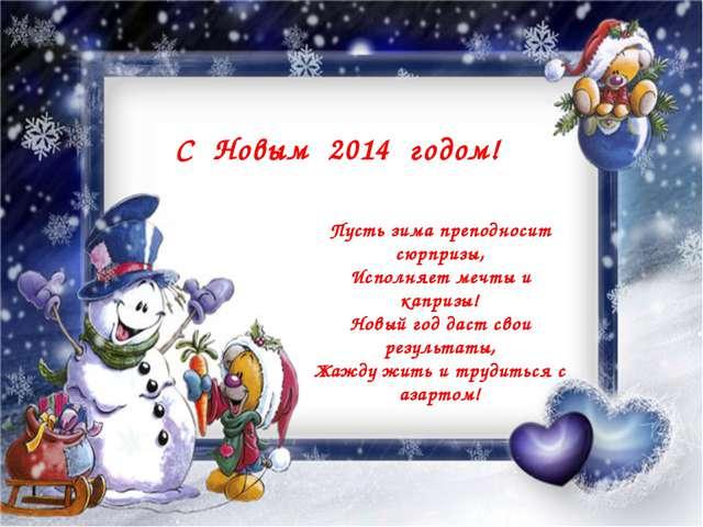 С Новым 2014 годом! Пусть зима преподносит сюрпризы, Исполняет мечты и капри...