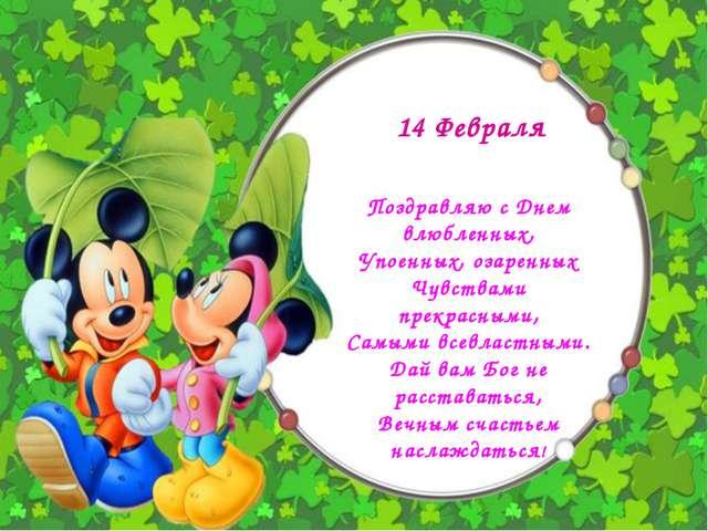 Поздравляю с Днем влюбленных, Упоенных, озаренных Чувствами прекрасными, Самы...
