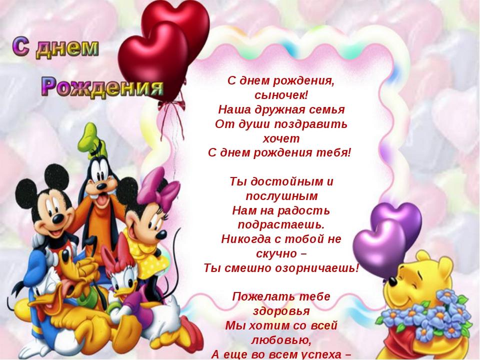 С днем рождения, сыночек! Наша дружная семья От души поздравить хочет С днем...