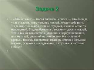 . «Кто не знает,— писал Галилео Галилей,— что лошадь, упав с высоты трех-четы