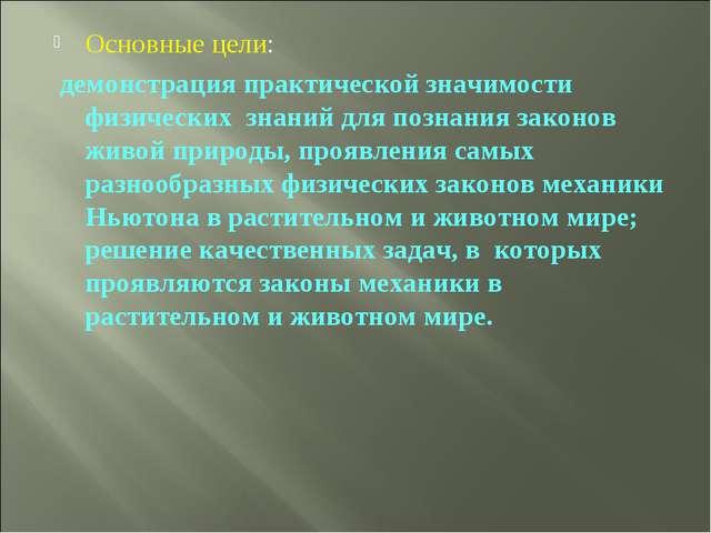 Основные цели: демонстрация практической значимости физических знаний для поз...