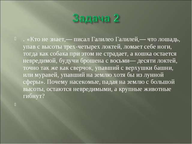 . «Кто не знает,— писал Галилео Галилей,— что лошадь, упав с высоты трех-четы...
