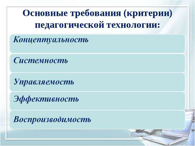 Основные требования (критерии) педагогической технологии: