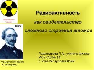 Подлекарева Л.А., учитель физики МОУ СШ № 19 г. Ухта Республика Коми 1896г. Ф