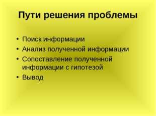 Пути решения проблемы Поиск информации Анализ полученной информации Сопоставл