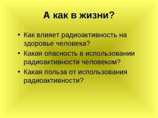 А как в жизни? Как влияет радиоактивность на здоровье человека? Какая опаснос