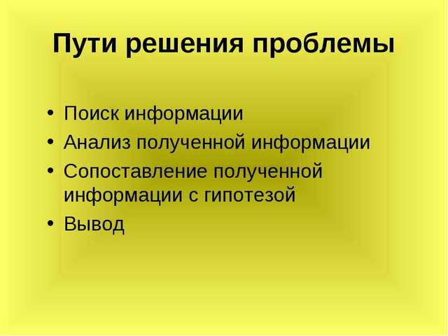Пути решения проблемы Поиск информации Анализ полученной информации Сопоставл...