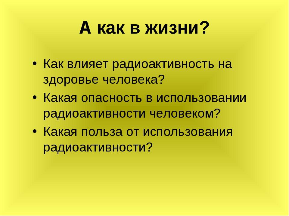 А как в жизни? Как влияет радиоактивность на здоровье человека? Какая опаснос...