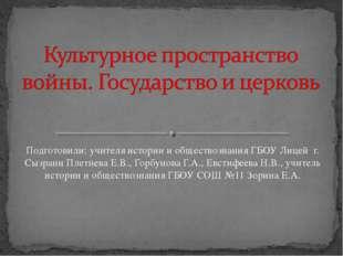 Подготовили: учителя истории и обществознания ГБОУ Лицей г. Сызрани Плетнева