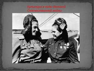Культура в годы Великой Отечественной войны