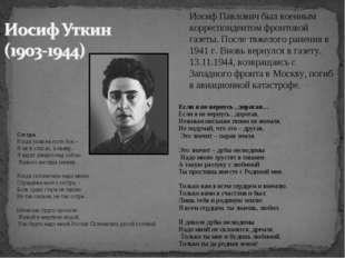 Иосиф Павлович был военным корреспондентом фронтовой газеты. После тяжелого р