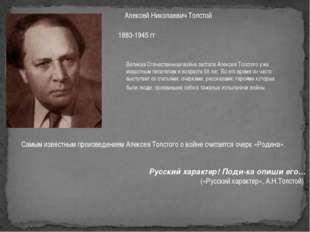 Алексей Николаевич Толстой 1883-1945 гг Великая Отечественная война застала А