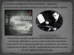 Появление каждой симфонии Шостаковича становилось огромным событием в жизни с