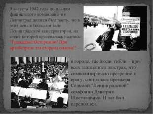 9 августа 1942 года по планам фашистского командования Ленинград должен был п