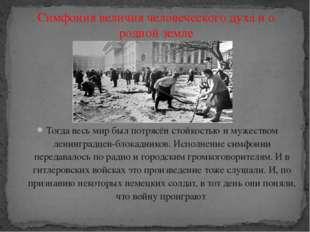 Тогда весь мир был потрясён стойкостью и мужеством ленинградцев-блокадников.