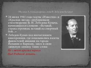 24 июня 1941 года газеты «Известия» и «Красная звезда» опубликовали стихотвор