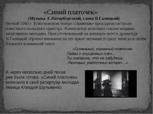 «Синий платочек» (Музыка Е.Петербургский, слова Я.Галицкий) Весной 1940 г. В