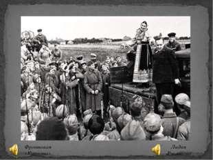 Лидия Русланова Фронтовая «Катюша»