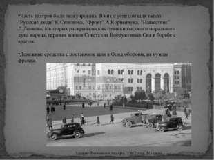 """Часть театров была эвакуирована. В них с успехом шли пьесы """"Русские люди"""" К.С"""