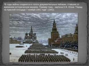 *В годы войны создаются и почти документальные пейзажи, ставшие со временем и