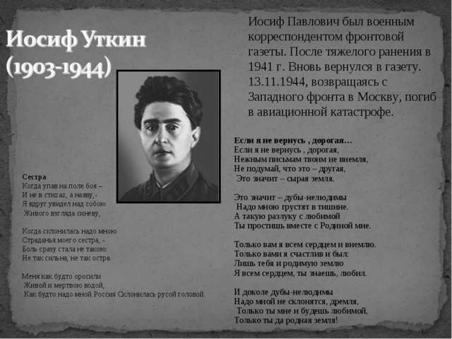 Иосиф Павлович был военным корреспондентом фронтовой газеты. После тяжелого р...