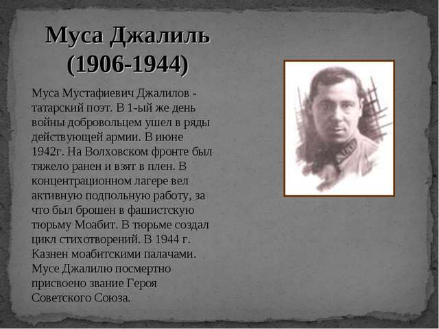 Муса Джалиль (1906-1944) Муса Мустафиевич Джалилов - татарский поэт. В 1-ый ж...