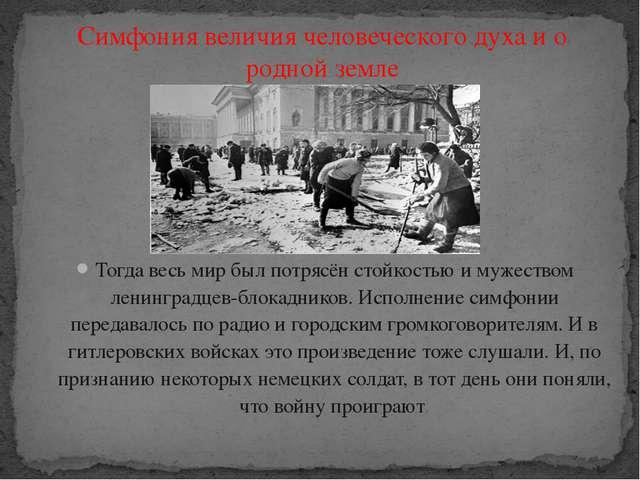 Тогда весь мир был потрясён стойкостью и мужеством ленинградцев-блокадников....