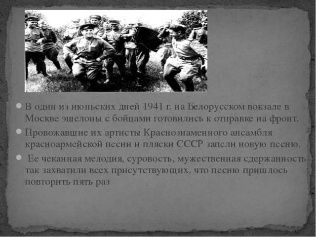 В один из июньских дней 1941 г. на Белорусском вокзале в Москве эшелоны с бой...