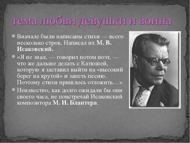 Вначале были написаны стихи — всего несколько строк. Написал ихМ. В. Исаковс...